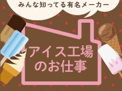 野田市蕃昌/アイスクリームの製造/週3