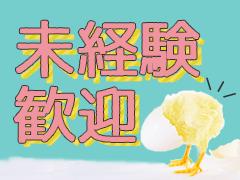海津市平田町今尾/郵便物の配送/契約社員