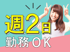 板倉町泉野/冷凍餃子の検査・荷受け/週2~OK