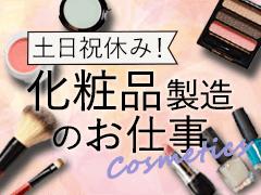小美玉市三箇/化粧品の組立・検品・包装/週2~OK
