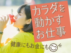 津市中央/郵便物の配送/契約社員