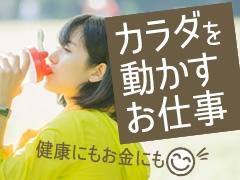 下呂市金山町金山/郵便物の配送/契約社員